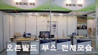 2016 대한민국 목재산업박람회 오픈빌드 초청참가